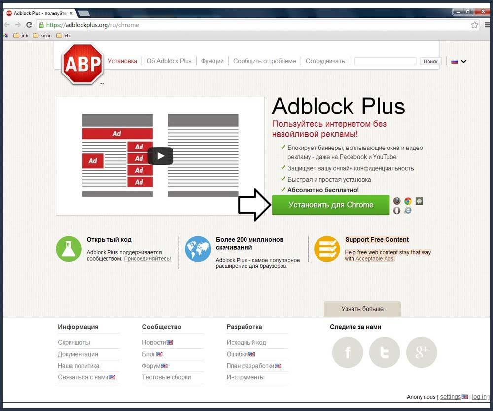 как установить Adblock - фото 3