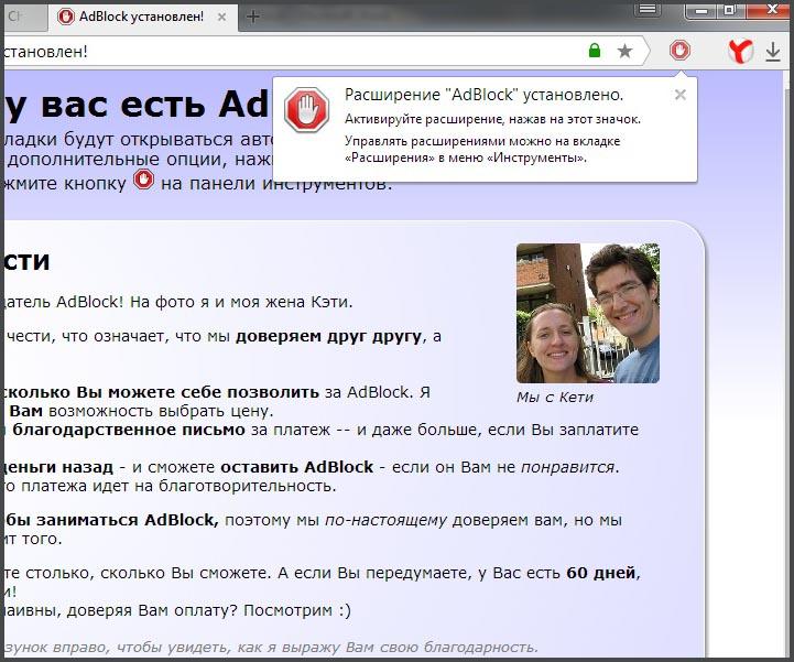 Убрать рекламу в Google Chrome   Компьютер для