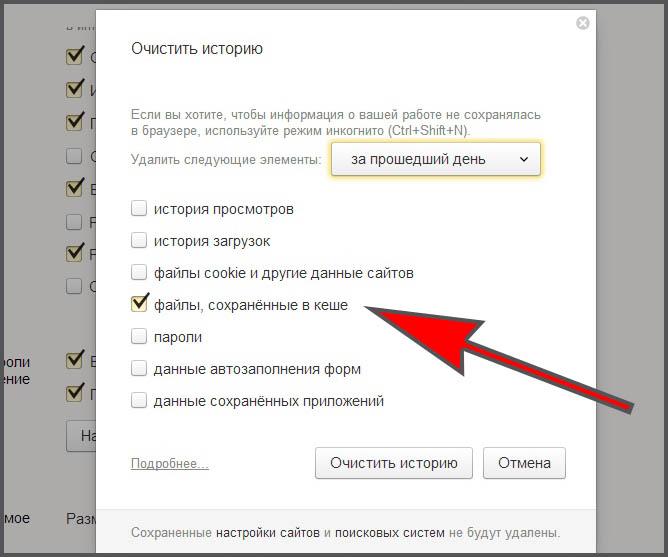 Как очистить кэш в Google Chrome? - Помощь по