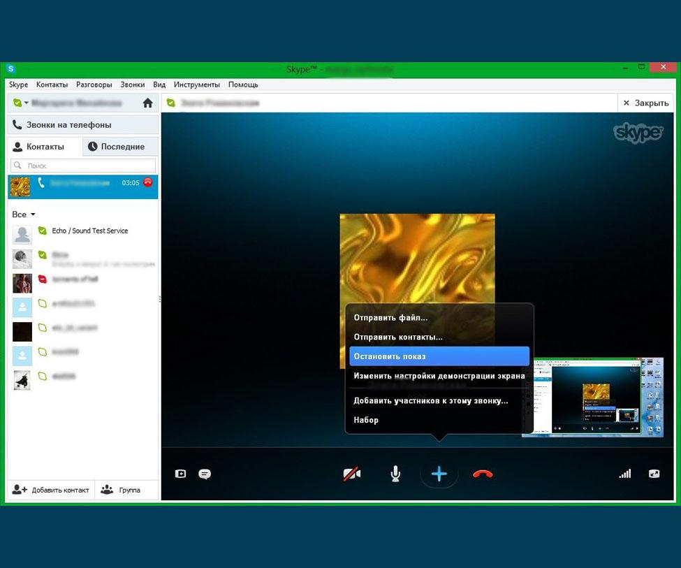 как сделать трансляцию экрана в скайпе