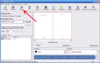 Печать документа с помощью программы КликБук