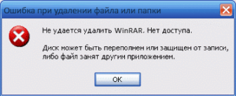 Ошибка при удалении файла или папки Windows XP