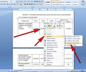 Создание шапки таблицы на каждой странице в MS Word