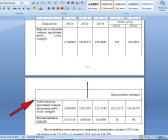 Уменьшаем высоту ячейки в таблице Word