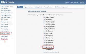 Как передать файлы во Вконтакте
