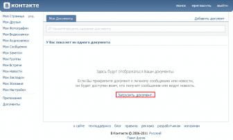 Загрузка файлов в социальной сети Вконтакте
