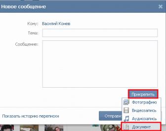 Передача файла в личном сообщении ВК