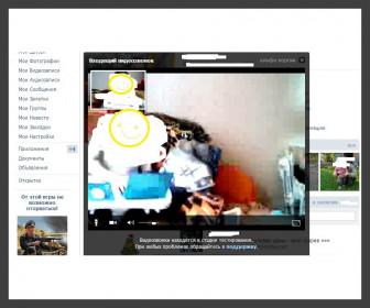 Видеозвонки еще только тестируется ВКонтакте