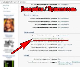 ВКонтакте нет кнопки с видеозвонком
