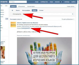 Как искать Вконтакте по хештагем