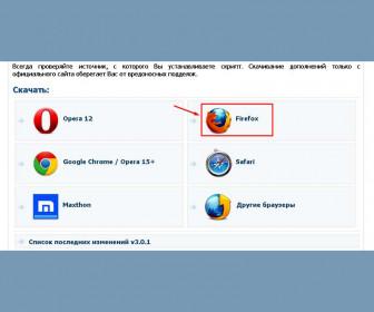 Выбор вашего браузера, для установки скрипта ВКопт