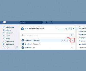 Как удалить аудиозапись в соцсети ВКонтакте?