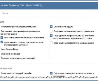 Вид всех опций в приложении ВКопт