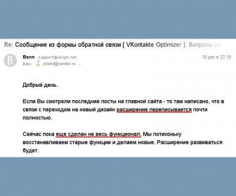 Письмо от Vkopt на запрос о функции удаления всех аудиозаписей