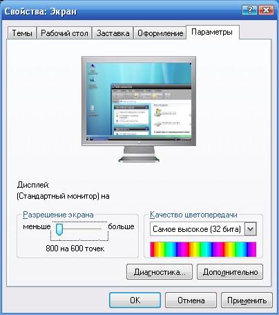 драйвера для разрешения экрана скачать